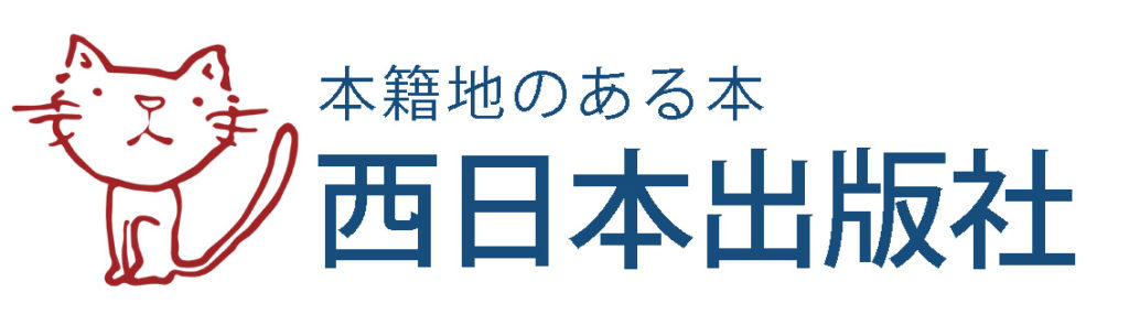 西日本出版社