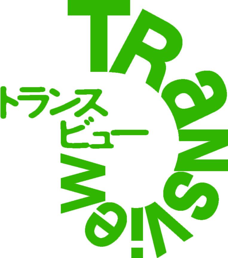 トランスビュー