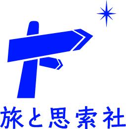 旅と思索社